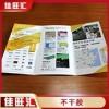 東莞 三折頁 折頁宣傳單 折頁說明書設計定制印刷